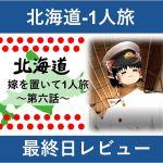 北海道1人旅-最終日