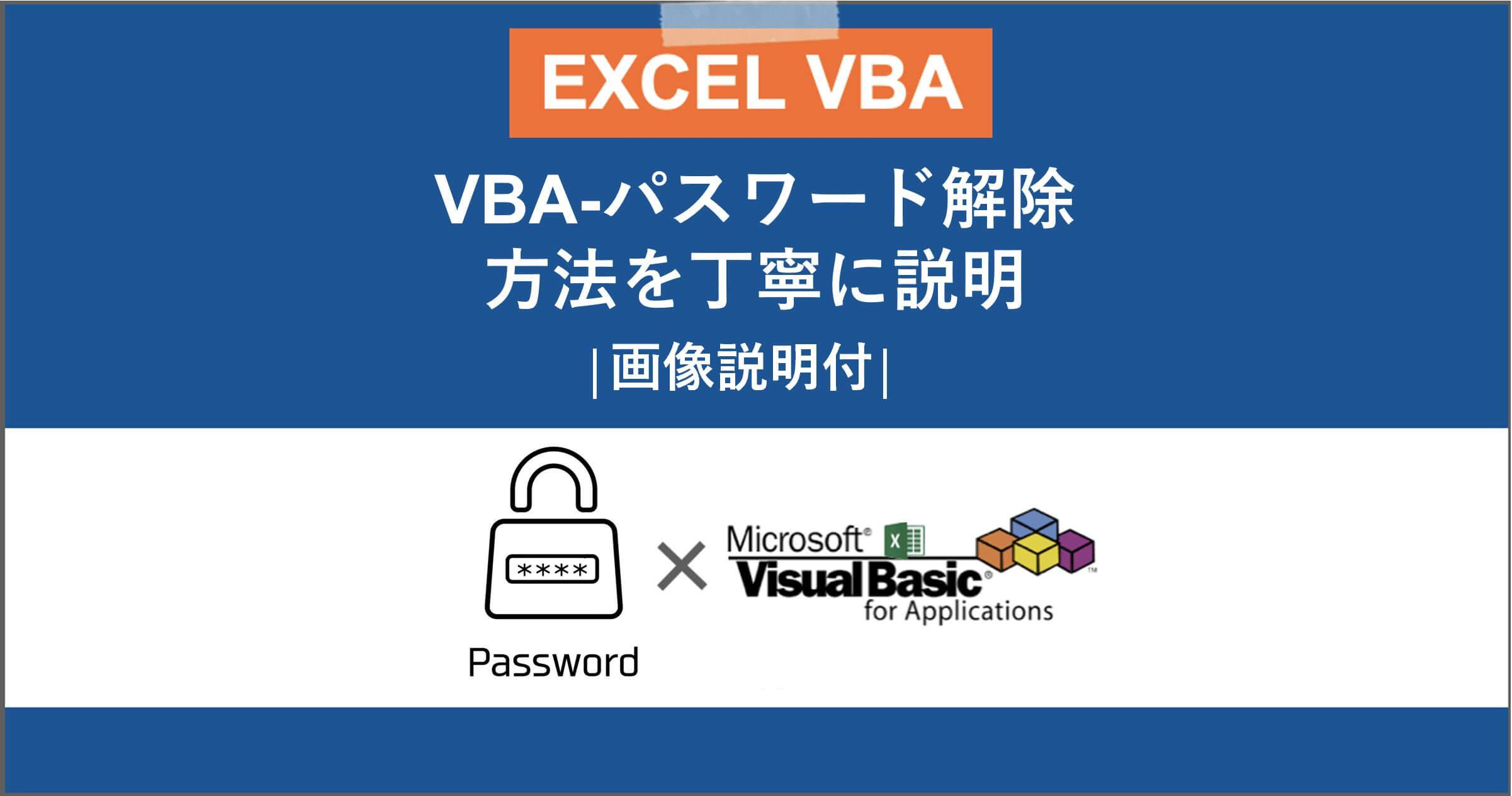 VBAパスワード解除方法を説明