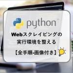 Python-Webスクレイピング実行環境を整える