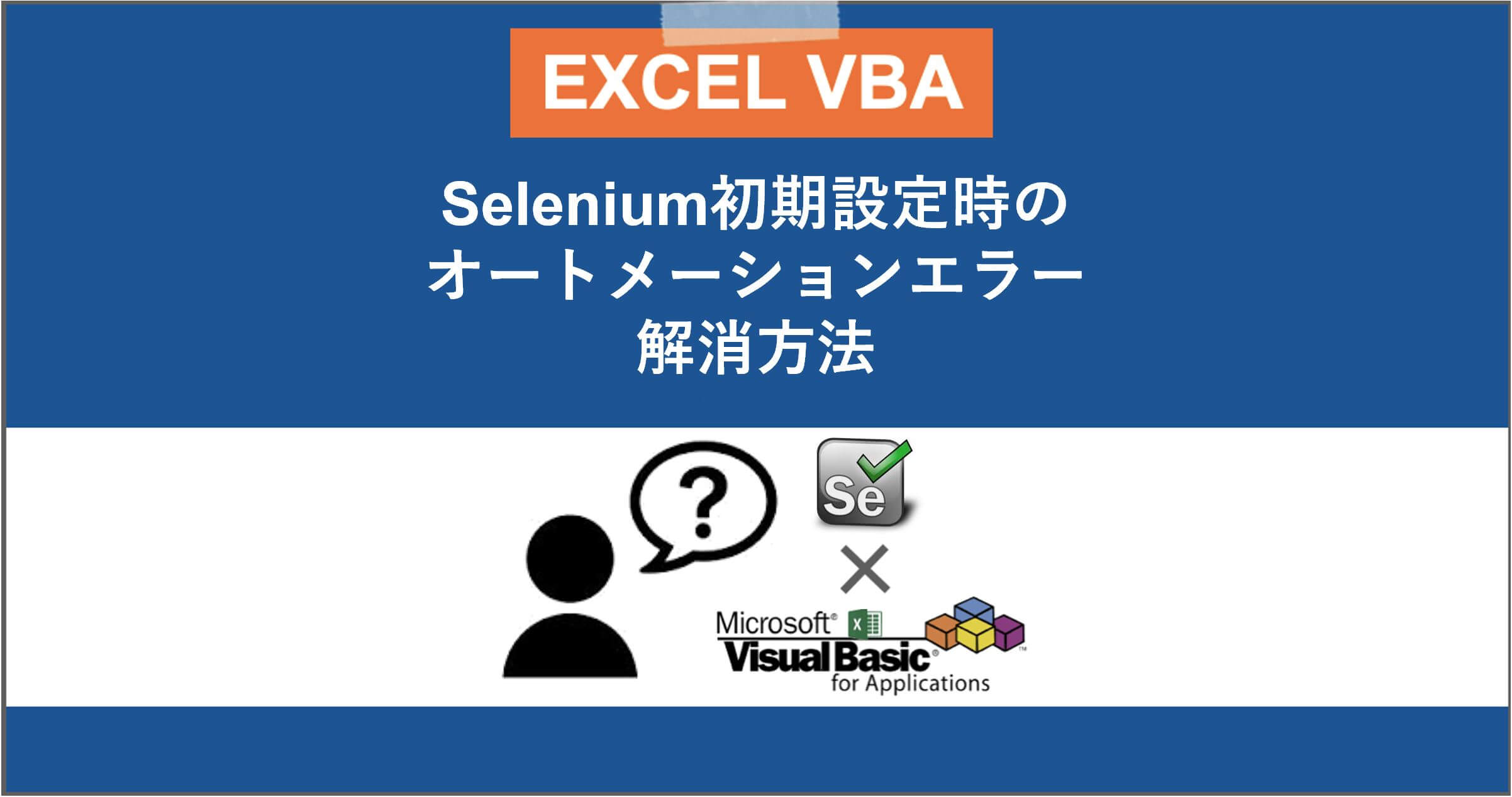 【VBA】Seleniumのオートメーションエラー解消方法