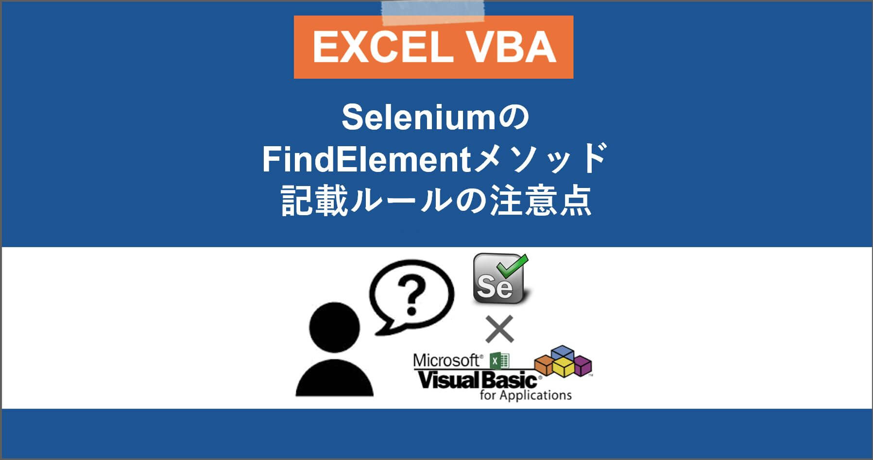 SeleniumのFindElementが上手く行かない場合の対処法