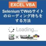 【Selenium×VBA】Webブラウザをロード待ちする方法【コード有】