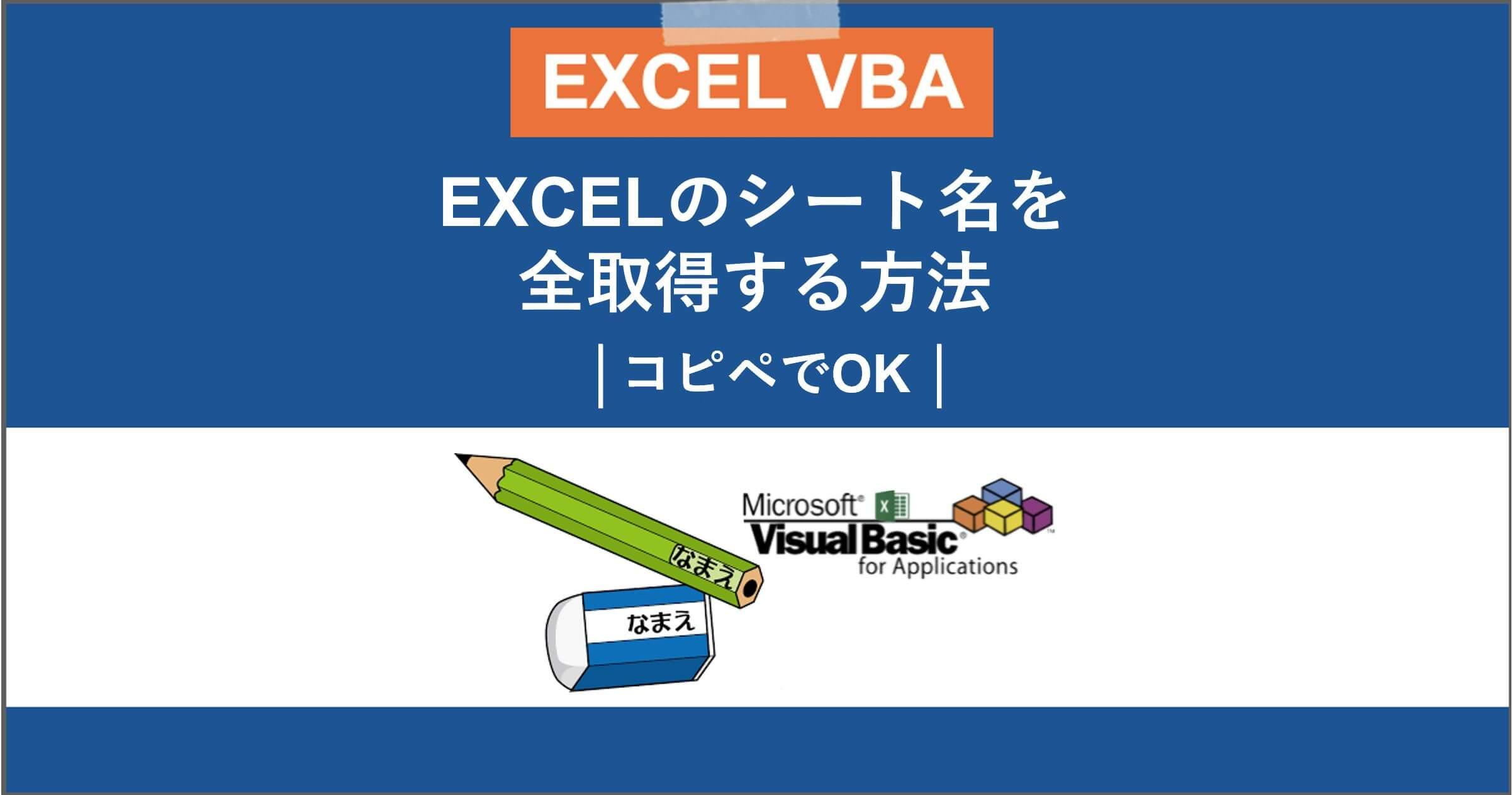 EXCEL_VBA_シート名を全取得する方法