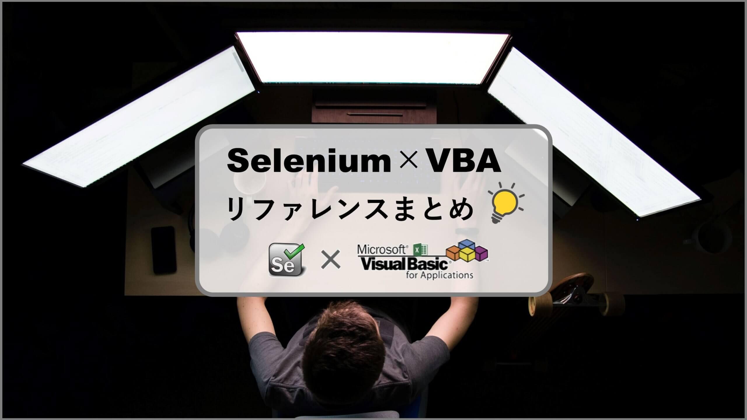 VBA×Seleniumのリファレンス(逆引き)まとめ