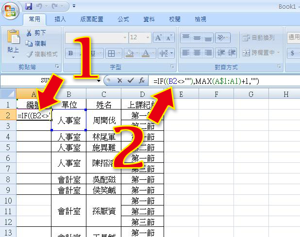 [Excel] 有合併儲存格的欄位設定編號順序 – 寰葛格的教學網站
