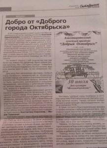 пресса о добром городе
