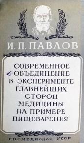 Pamphlet cover including a portrait of Pavlov.