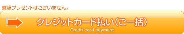 NLPクレジットカード払い(ご一括)