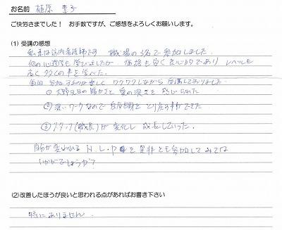 s-NLP体験談-3