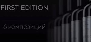 first edition, parfum, селективная парфюмерия