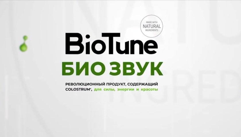суперфуд, адаптоген, biotune