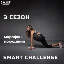 smart challenge, марафон онлайн, худеем