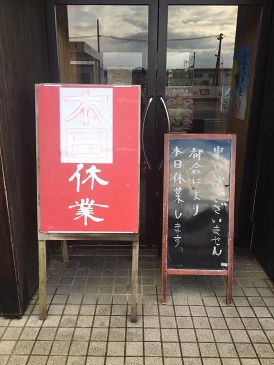 【臨時休業】