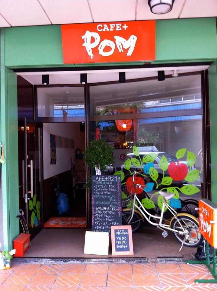 酒田市カフェバー CAFE+POM(カフェプラスポム)