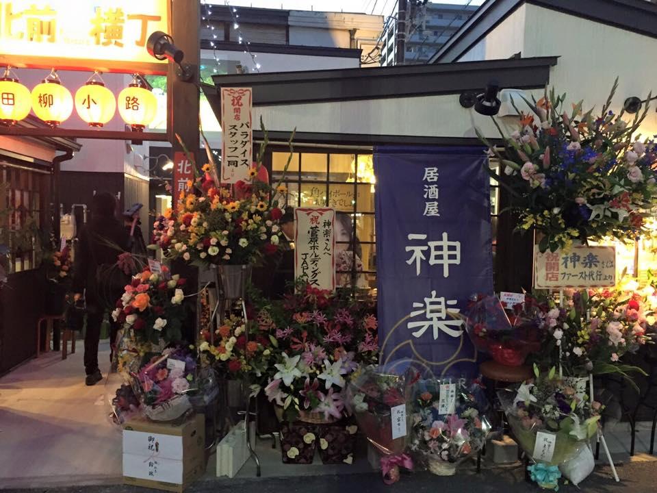 酒田居酒屋 神楽(KAGURA)