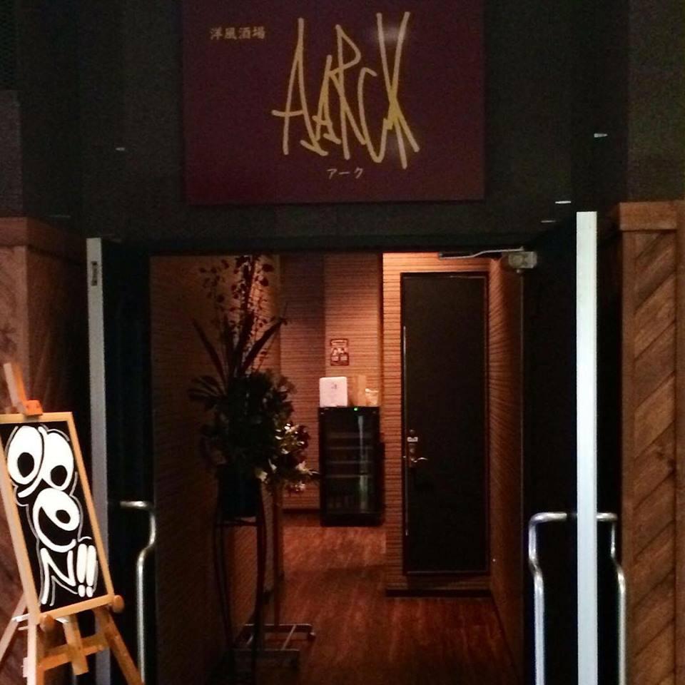洋風酒場AARCK(アーク)
