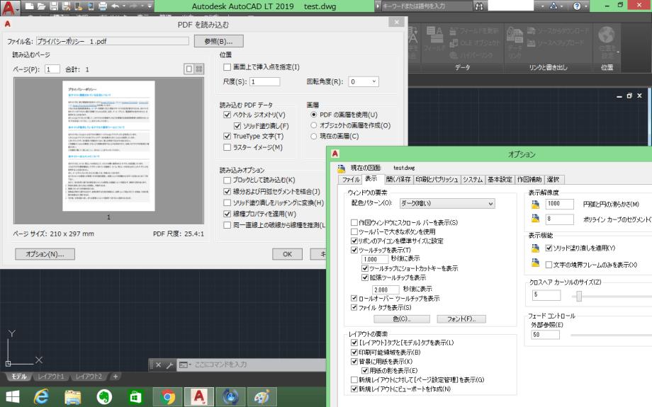 AutoCAD,AutoCAD LTのPDFカスタム読み込みの解説画像