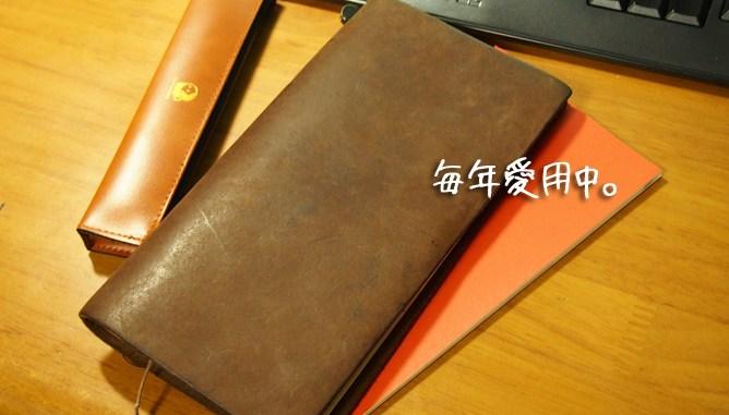 TRAVELERS NOTEBOOK 手帳