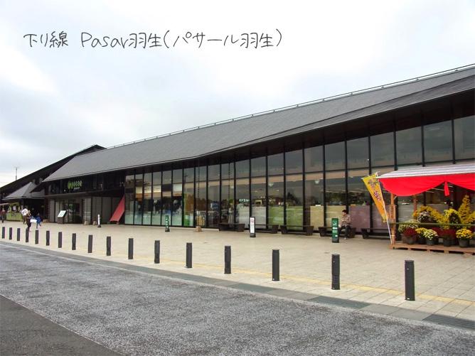 栃木宇都宮ドライブデート