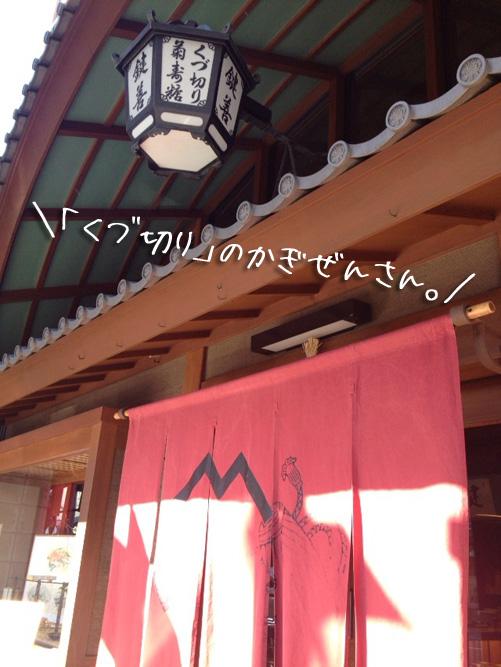 京都 祇園 鍵善良房本店