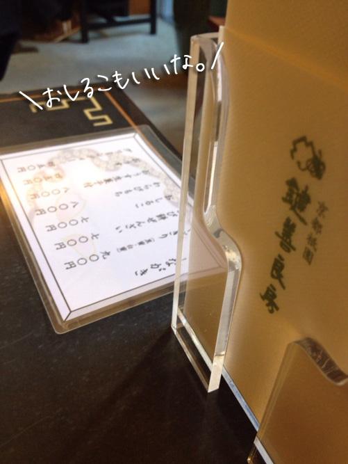 京都 祇園 鍵善良房本店 おしながき