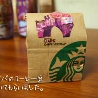 スタバのコーヒーシールが欲しくてコーヒーを買ってます。