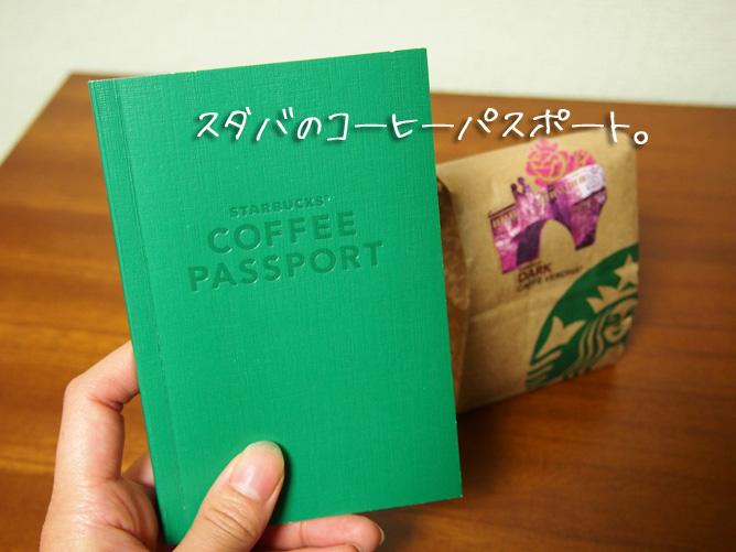 スタバのコーヒーパスポート