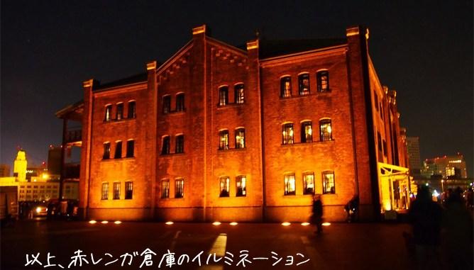 横浜 赤レンガ クリスマスマーケット イルミネーション
