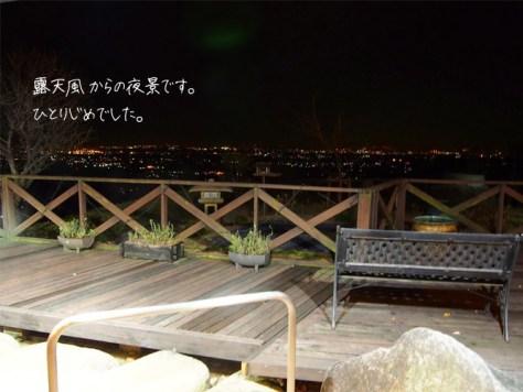 週末デートレポート 土浦温泉旅行 いやしの里