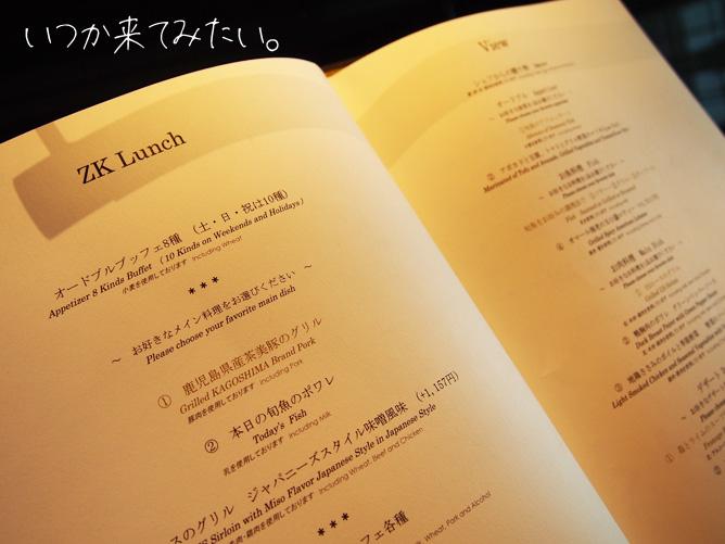 大阪 あべのハルカス 58階レストランZK