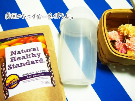 NaturalHealthyStandard(ナチュラルヘルシースタンダード)アサイーバナナ味