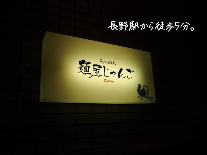 長野駅周辺 グルメ ラーメン