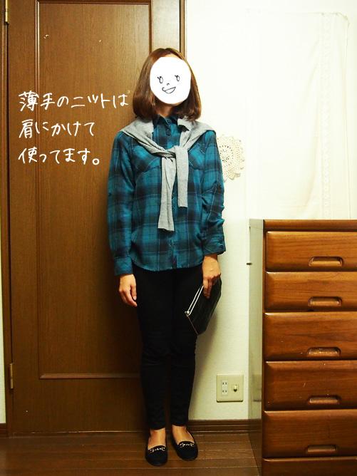 秋→冬 着回すトップス コーディネート