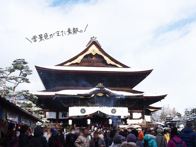 長野 初詣 善光寺