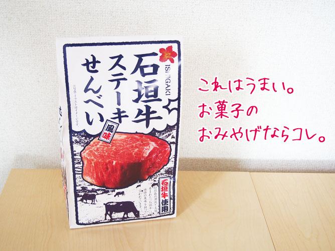 おすすめの沖縄のおみやげ