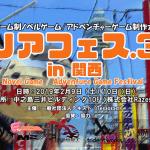 「ノアフェス.3」最終ゲーム発表会の一般会場観覧について(無料)