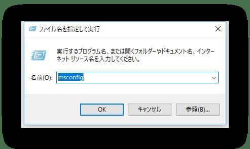 「msconfig」と入力して「OK」をクリック