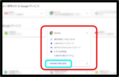Chrome 同期を管理