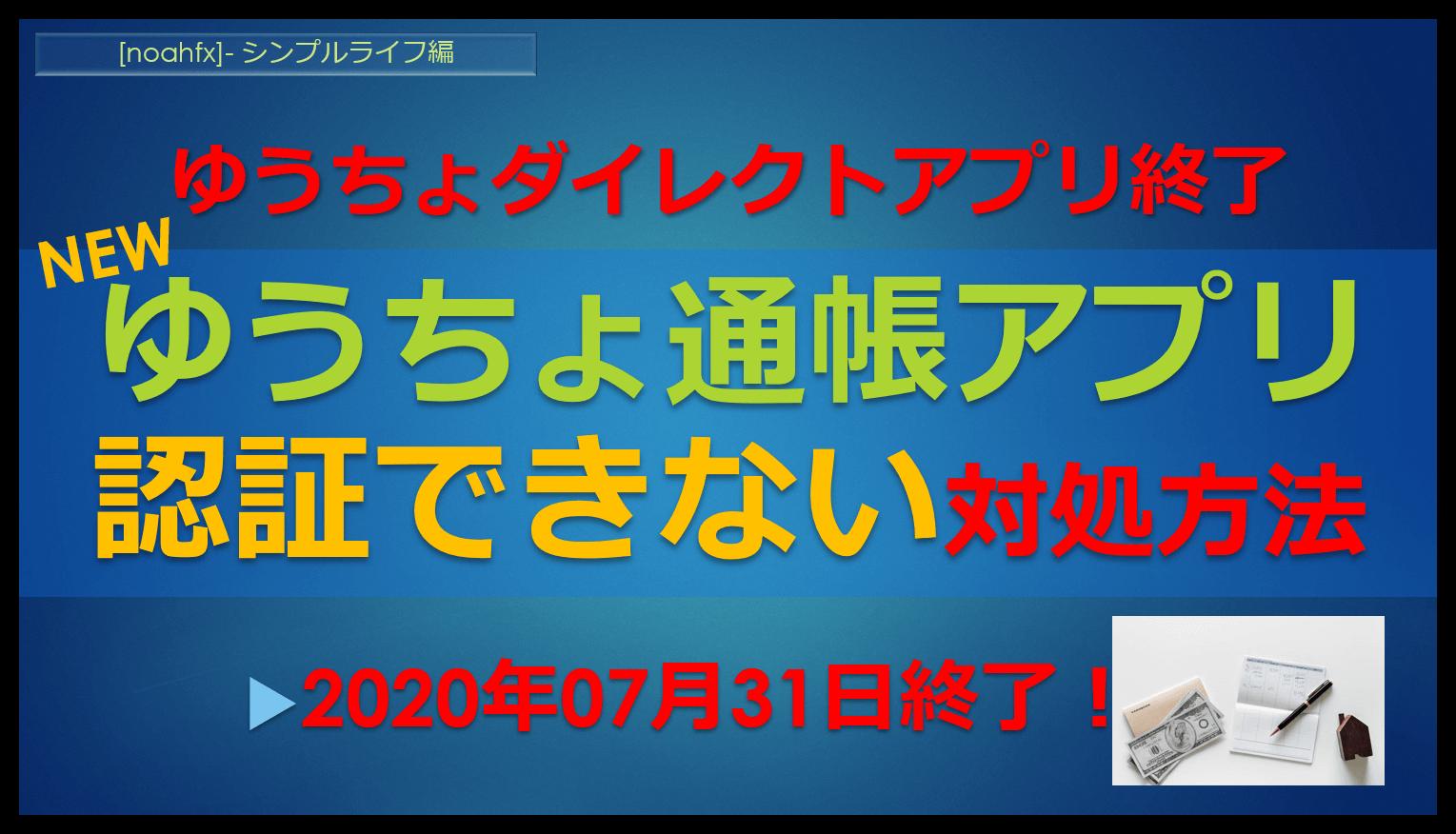 「ゆうちょ通帳」アプリ シンプルライフ,ブログ