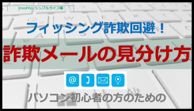 メール詐欺・SNS詐欺の見分け方3 シンプルライフ パソコン初心者失敗回避