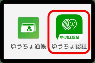 ゆうちょ認証アプリ シンプルライフ ブログ