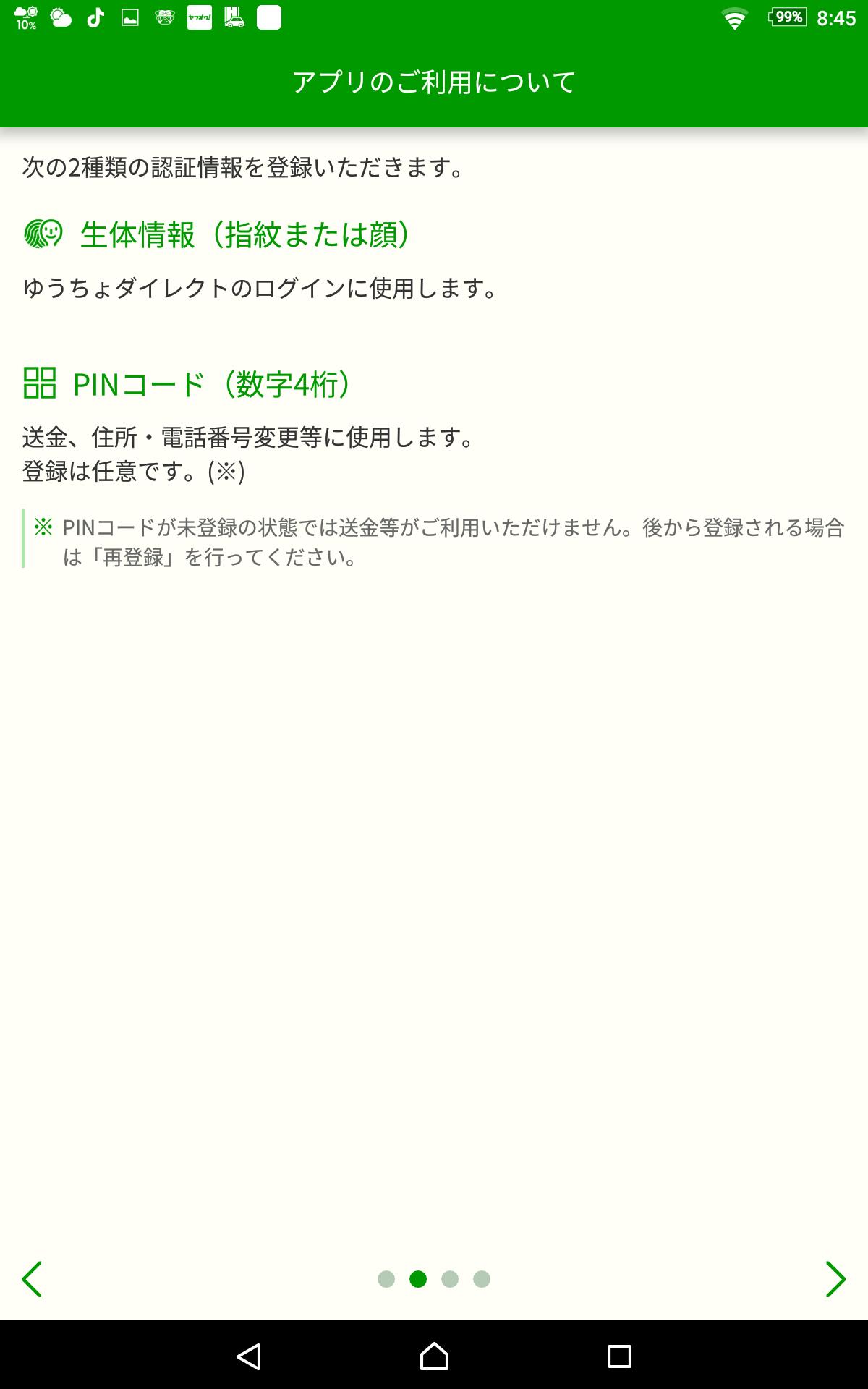 生体情報・PINコード再登録02