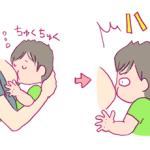 乳頭混乱 母乳育児