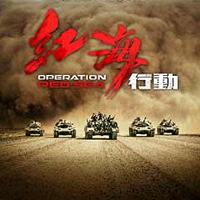 operationredsea_profile