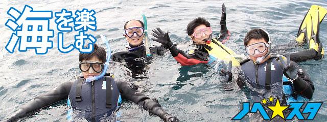 海プログラム