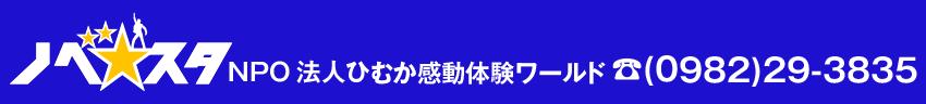 ノベ☆スタ NPO法人ひむか感動体験ワールド