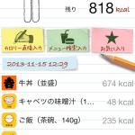 カロリー管理、ブログ投稿アプリなどのiPhnoeアプリを久しぶりに購入した。2013年10月購入分
