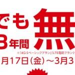 1/31 17時まで!イー・モバイルのNexus5がMNPだと一括0円。月額2515円