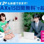 Try WiMAXレンタルでWiMAX2+対応機種の貸出開始!HWD14の貸出依頼をしてみた
