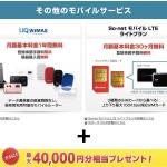 So-net 光 with フレッツ S モバイルセットのキャンペーンが強烈すぎ!40000円相当のキャッシュバックに加え、WiMAXが1年間無料!